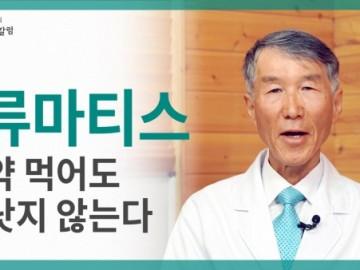 류마티스 관절염은 면역이 아닌 음식의 병