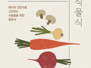조금씩 천천히 자연식물식 채식과 건강식을 고민하는 사람들을 위한 필독서